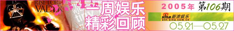 一周娱乐精彩回顾第106期(05.21-05.27)