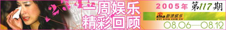一周娱乐精彩回顾第117期(08.06-08.12)