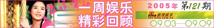 一周娱乐精彩回顾第121期(09.03-09.09)