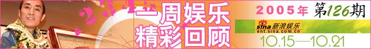 一周娱乐精彩回顾第126期(10.15-10.21)