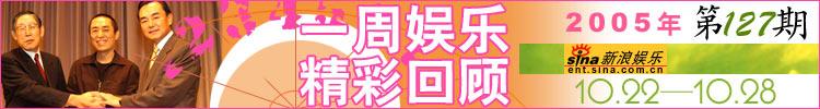 一周娱乐精彩回顾第127期(10.22-10.28)