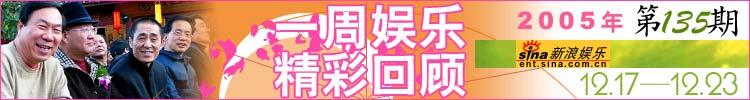一周娱乐精彩回顾第135期(12.17-12.23)