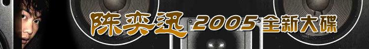 陈奕迅2005全新大碟
