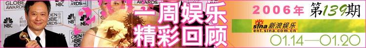 一周娱乐精彩回顾第139期(1.14-1.20)