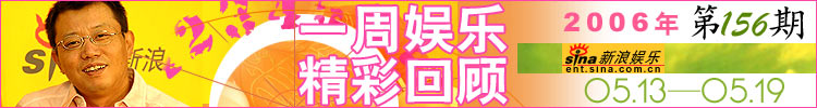 一周娱乐精彩回顾第156期(5.13-5.19)
