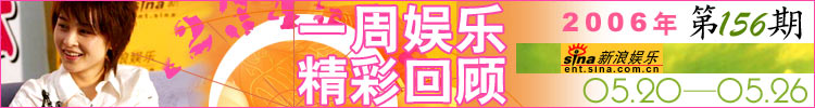 一周娱乐精彩回顾第156期(5.20-5.26)