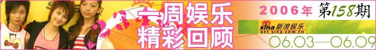 一周娱乐精彩回顾第158期(6.3-6.9)