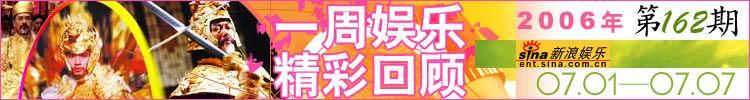 一周娱乐精彩回顾第162期(7.1-7.7)