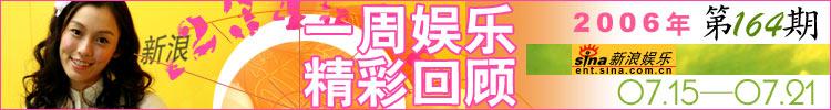一周娱乐精彩回顾第164期(7.15-7.21)