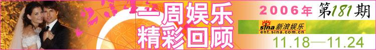 一周娱乐精彩回顾第181期(11.18-11.24)