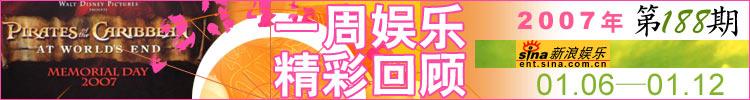 一周娱乐精彩回顾第188期(2007.1.6-1.12)