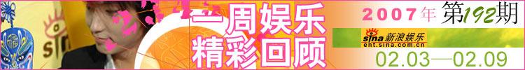 一周娱乐回顾第192期(2007.2.3.-2007.2.9)