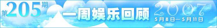 一周娱乐回顾第205期(2007.5.8-5.11)