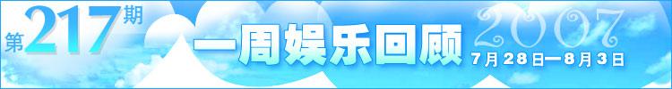 一周娱乐回顾第217期(2007.7.28-8.03)