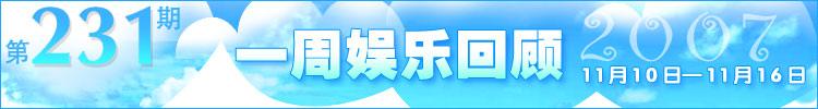 一周娱乐回顾第231期(2007.11.10-11.16)