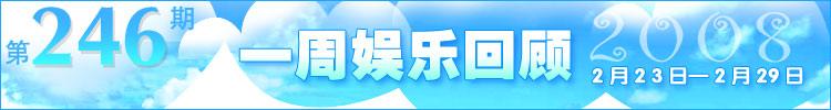 一周娱乐回顾第246期(2008.2.23-2.29)