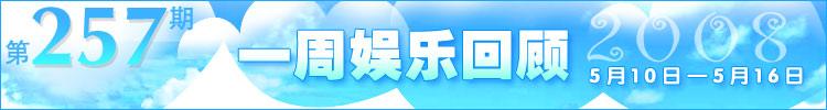 一周娱乐回顾第257期(2008.5.10-5.16)