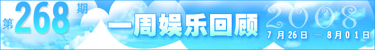 一周娱乐回顾第268期(2008.7.26-8.01)