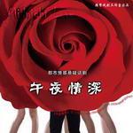 话剧《午夜情深》时间:12月1日-12月19日地点:北京人艺实验剧场