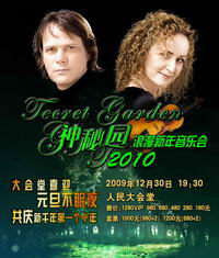 《神秘园》2010浪漫新年音乐会