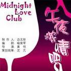 话剧《午夜浓情吧》时间:7月14日-8月2日地点:北京东方先锋剧场