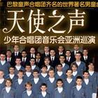 摩纳哥王室少年合唱团时间:7月17日地点:广州中山纪念堂