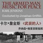 卡尔・詹金斯《武装的人》时间:7月16日地点:北京中山音乐堂