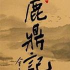 话剧《鹿鼎记》时间:6月19、20日地点:四川省锦城艺术宫