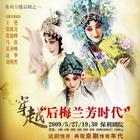 """穿越""""后梅兰芳时代""""时间:5月27日地点:北京保利剧院"""