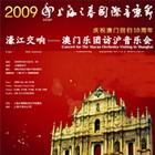 澳门乐团访沪音乐会时间:5月10日地点:上海音乐厅