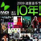 2009迷笛音乐节时间:5月1日-5月3日地点:江苏镇江