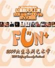 2009北京喜剧艺术节