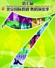 第七届北京戏剧舞蹈季