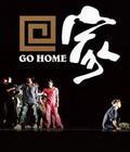 林兆华邀请展《回家》时间:12.11-12.12地点:首都剧场