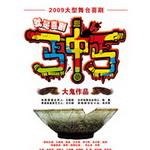 喜剧《丐中丐》时间:1月5日-1月10日地点:北京国安剧院