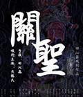 京剧《关圣》时间:7.9-7.10地点:上海逸夫舞台