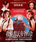 《我和春天有个约会》时间:7.8-7.10地点:上海美琪大戏院