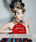 萨顶顶广州音乐会时间:7.9地点:广州歌剧院