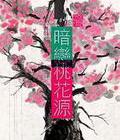 《暗恋桃花源-惊艳版》时间:7.29-8.1地点:北京保利剧院