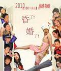 喜剧《昏了!婚了!》时间:5.30-6.20地点:北京朝阳9个剧场