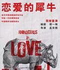 话剧《恋爱的犀牛》时间:6.17-7.4地点:北京蜂巢剧场