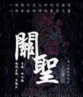 京剧《关圣》时间:5.1-5.3地点:上海逸夫舞台