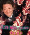 世界名歌童声合唱音乐会时间:5.29地点:北京中山音乐堂