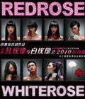 《红玫瑰与白玫瑰》时间:4.29-5.16地点:北京东方先锋剧场