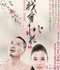 《我爱桃花》明星版时间:5.7-5.8地点:广州黄花岗剧院