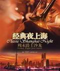经典夜上海音乐会时间:11.19地点:上海东方艺术中心