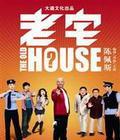 喜剧《老宅》时间:11.5-11.6地点:上海城市剧院