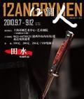 话剧《12个人》时间:9.7-9.12地点:上海话剧艺术中心