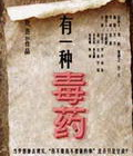话剧《有一种毒药》时间:9.10-9.11地点:北京北大百年讲堂