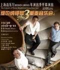 维也纳钢琴三重奏音乐会时间:9.11地点:上海音乐厅